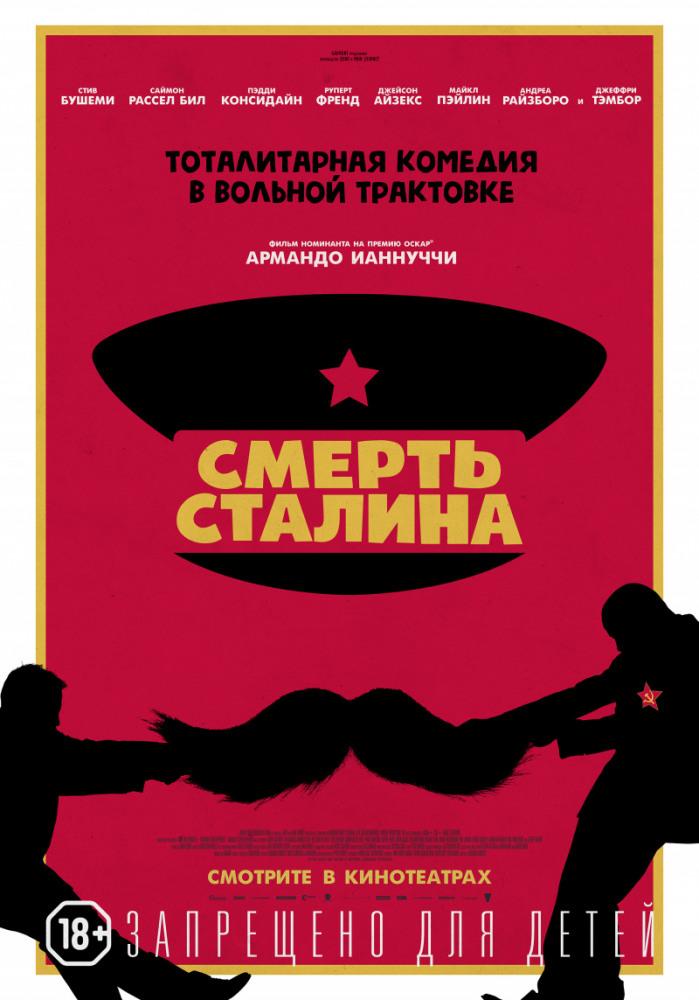 Саундтрек «Смерть Сталина» (2017)