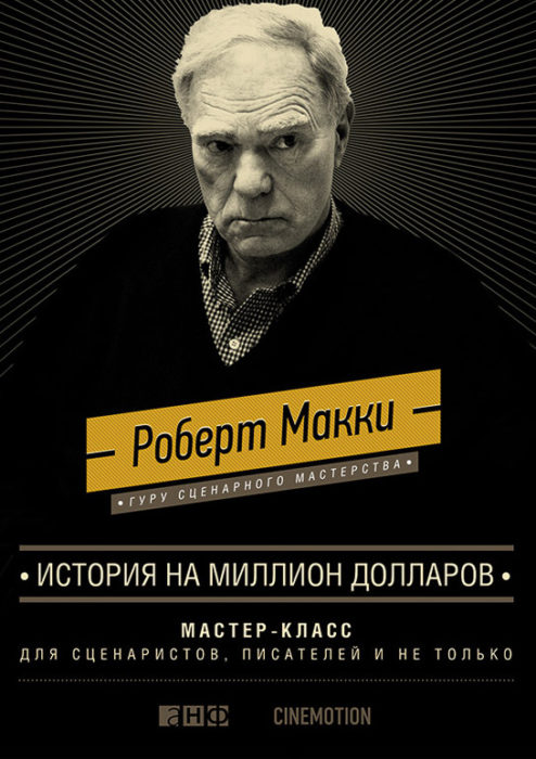 Роберт Макки. История на миллион долларов
