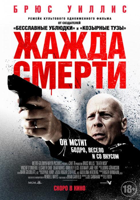 Жажда смерти (2018) — OST
