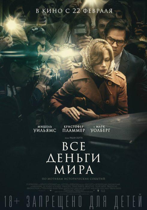Все деньги мира (2018) — OST