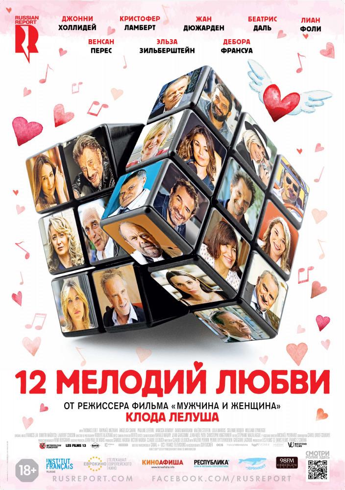 12 мелодий любви (2017) — OST