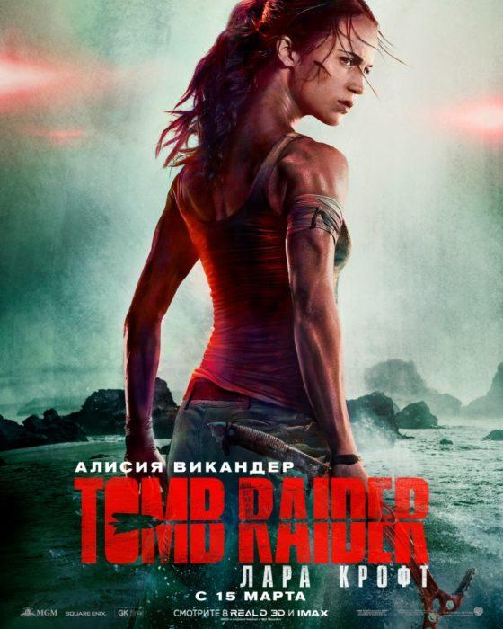 Tomb Raider: Лара Крофт (2018) — OST