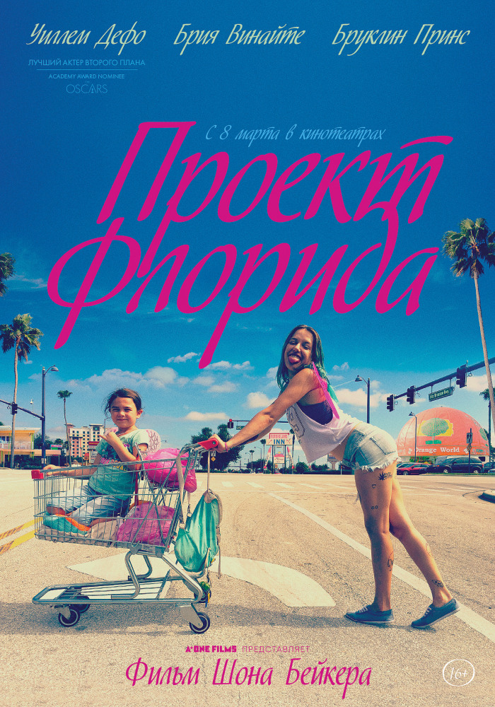 Саундтрек «Проект Флорида» (2017)