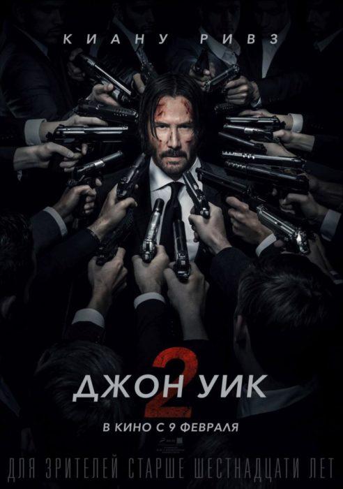 Джон Уик 2 (2017) — OST