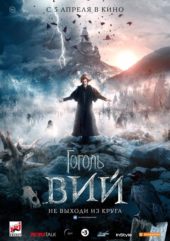 Гоголь. Вий (2018) - OST