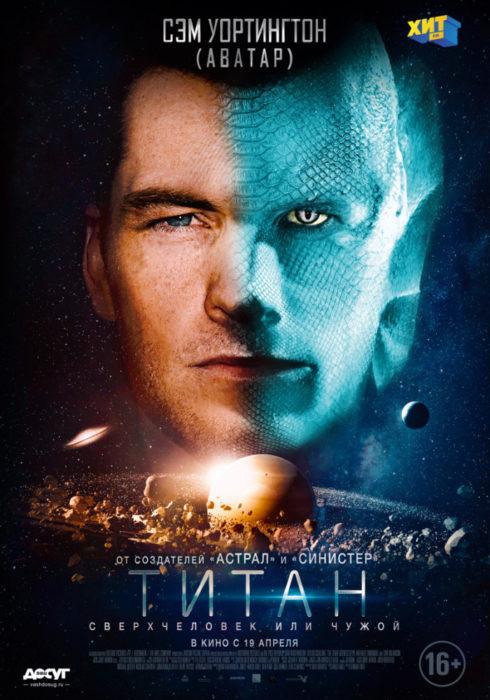 Титан (2018) — OST