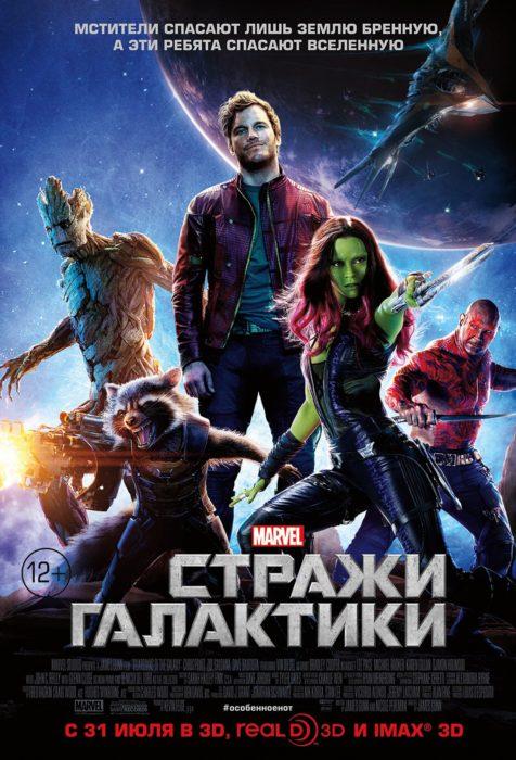 Стражи Галактики (2014) - OST