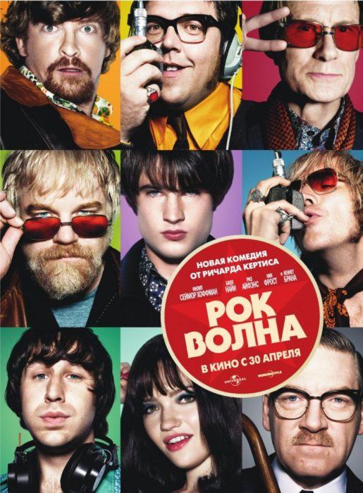 Рок-волна (2009) — OST