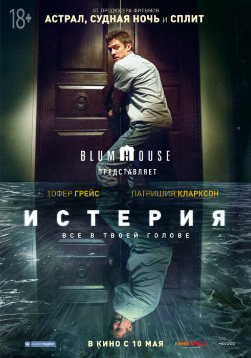 Истерия (2018) — OST
