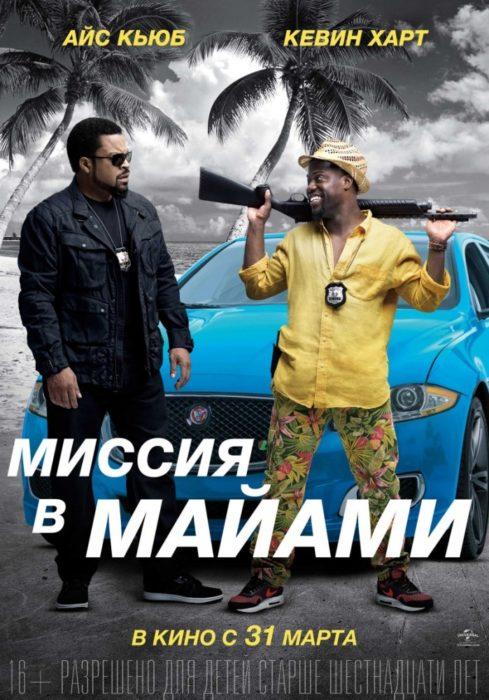 Миссия в Майами (2016) — OST