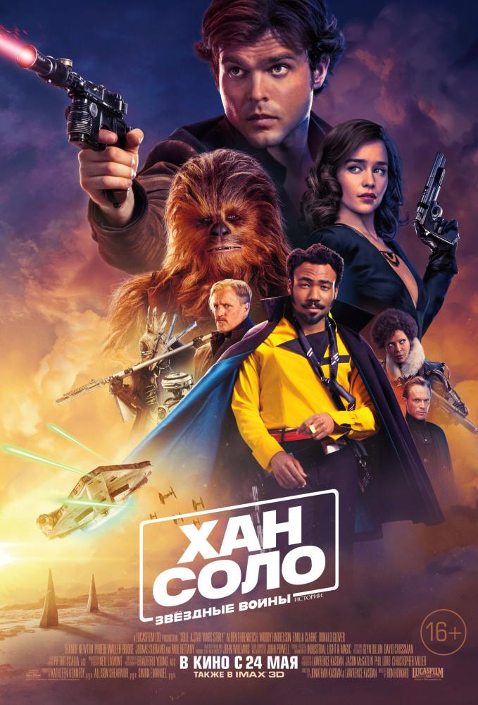 Саундтрек «Хан Соло: Звёздные Войны. Истории» (2018)