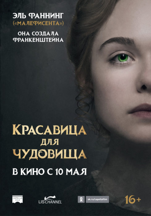 Красавица для чудовища (2017) — OST
