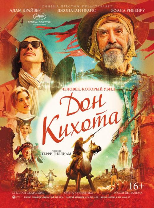 Человек, который убил Дон Кихота (2018) — OST