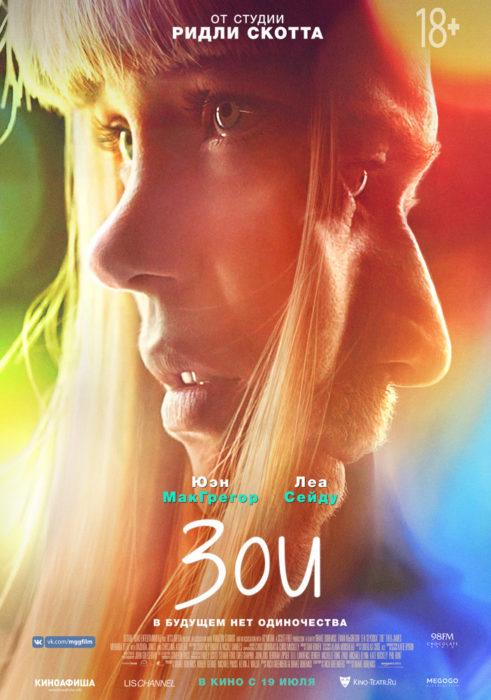 Зои (2018) — OST
