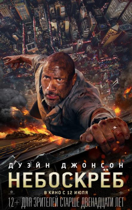 Небоскрёб (2018) — OST