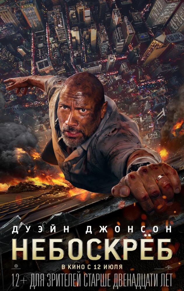 Небоскрёб (2018) - OST