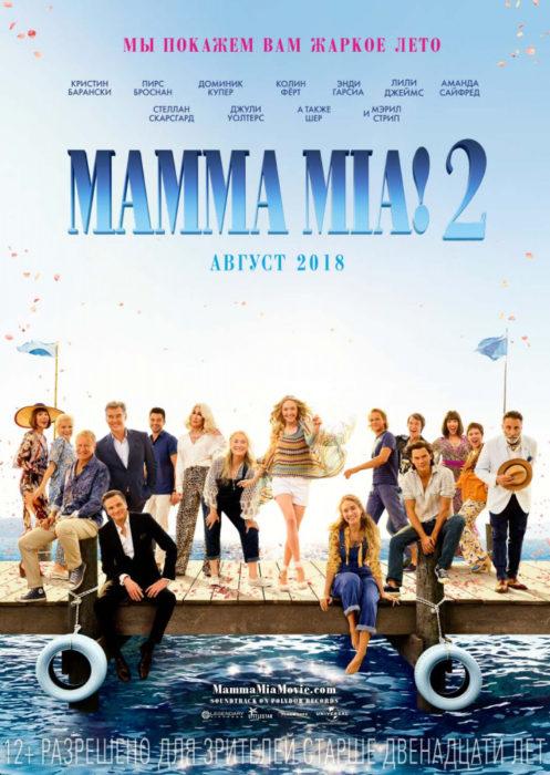 Mamma Mia! 2 (2018) — OST