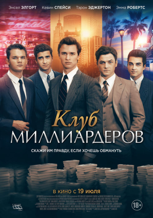 Клуб миллиардеров (2018) — OST