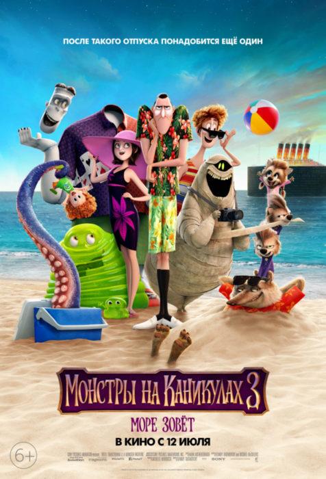 Монстры на каникулах 3: Море зовёт (2018) — OST