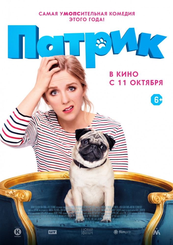 Патрик (2018) — OST