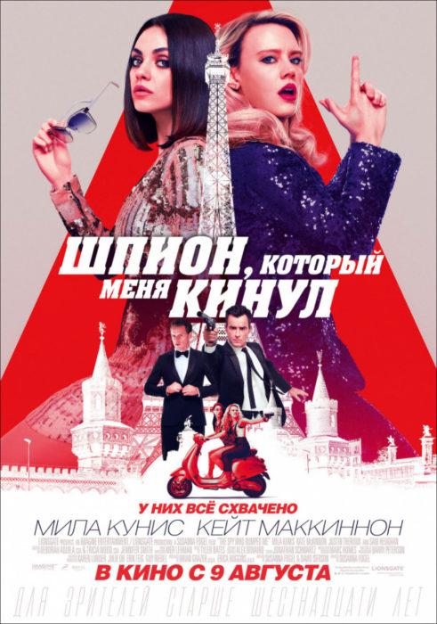 Шпион, который меня кинул (2018) — OST