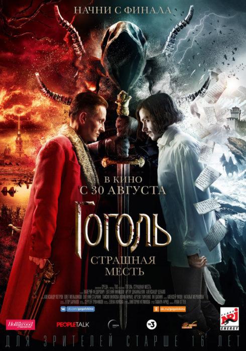 Гоголь. Страшная месть (2018) — OST