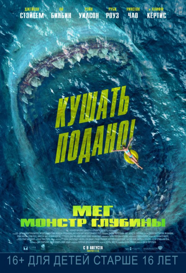 Мег: Монстр глубины (2018) - OST