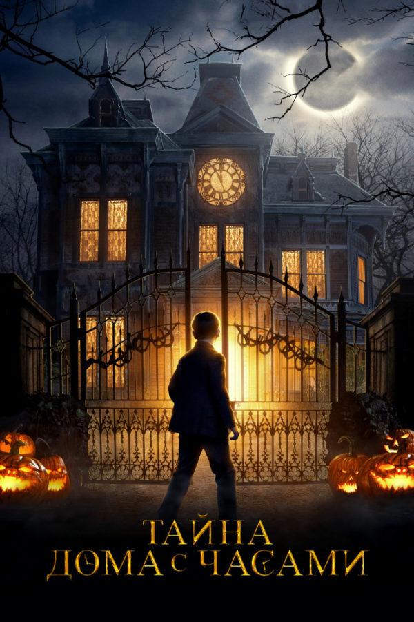 Тайна дома с часами (2018) — OST