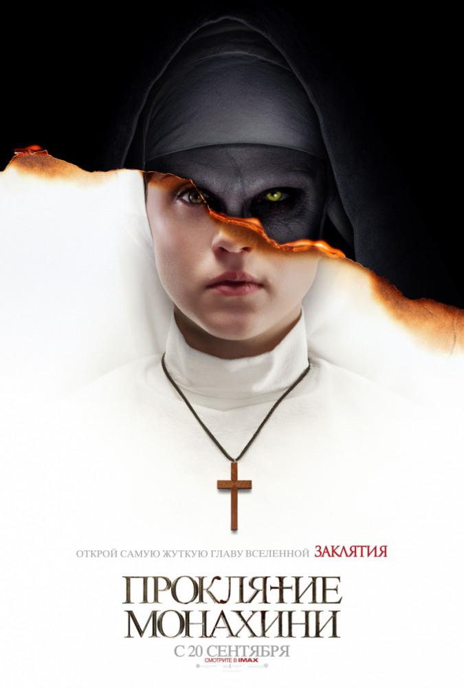Проклятие монахини (2018) — OST