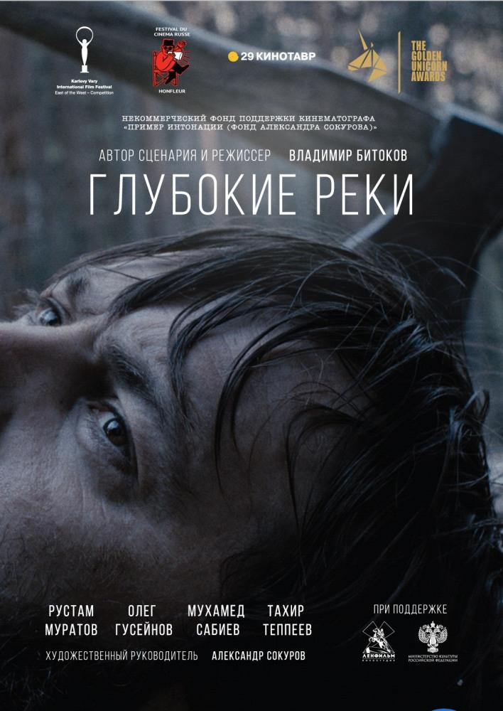 Глубокие реки (2017) — OST