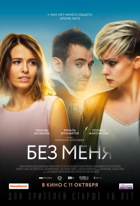 Без меня (2018) — OST