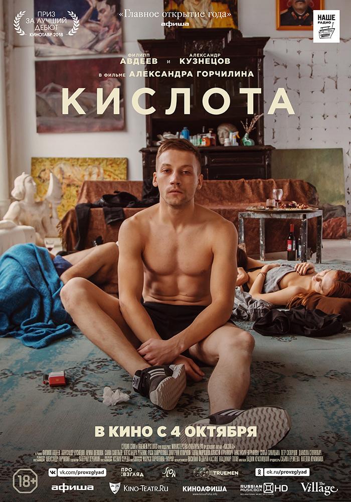 Кислота (2018) — OST