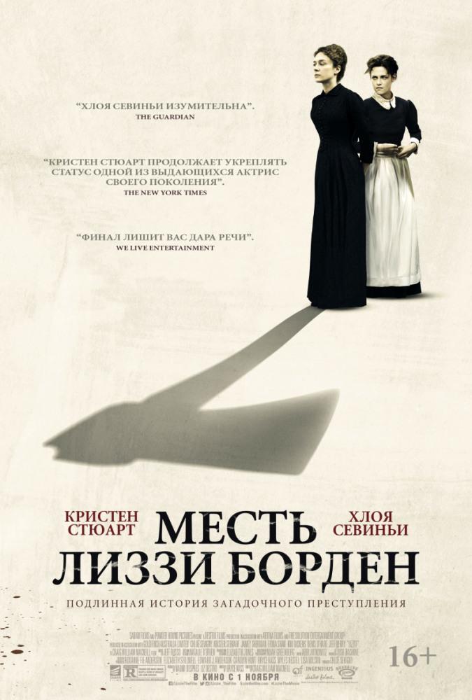 Месть Лиззи Борден (2018) — OST