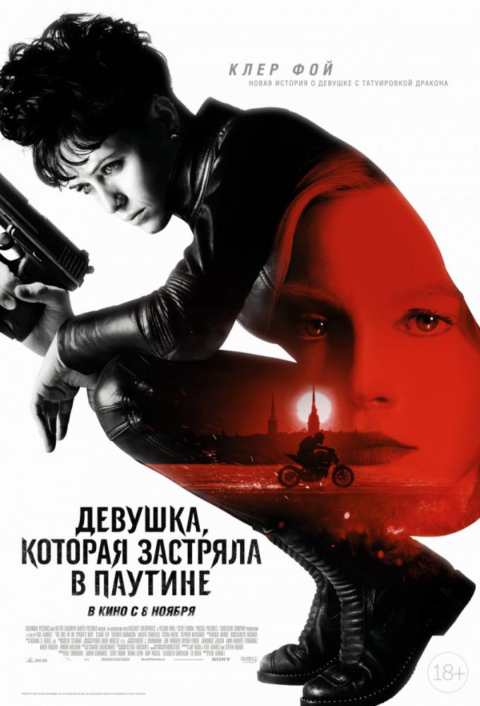 Девушка, которая застряла в паутине (2018) — OST