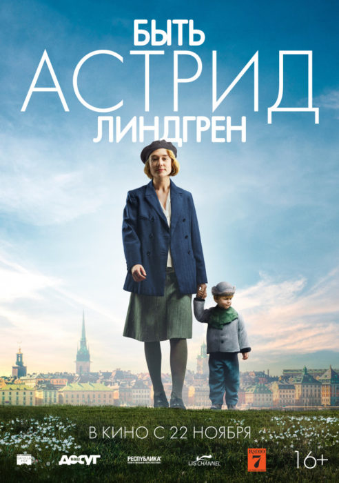 Быть Астрид Линдгрен (2018) — OST