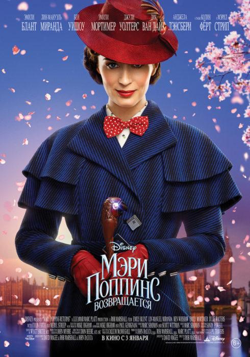Мэри Поппинс возвращается (2018) — OST