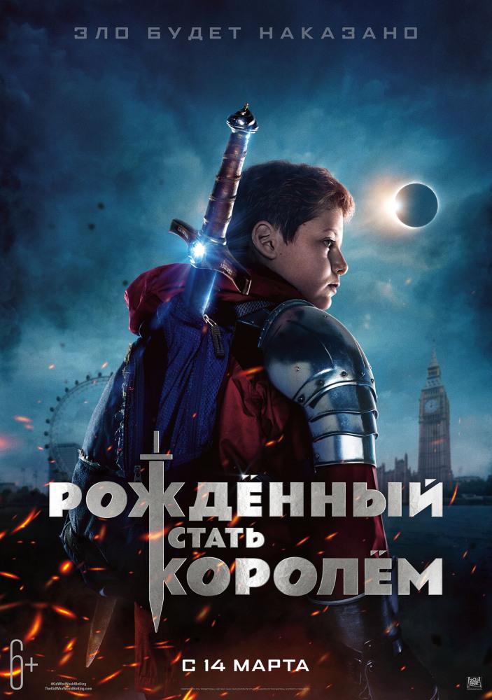Рождённый стать королем (2019) — OST