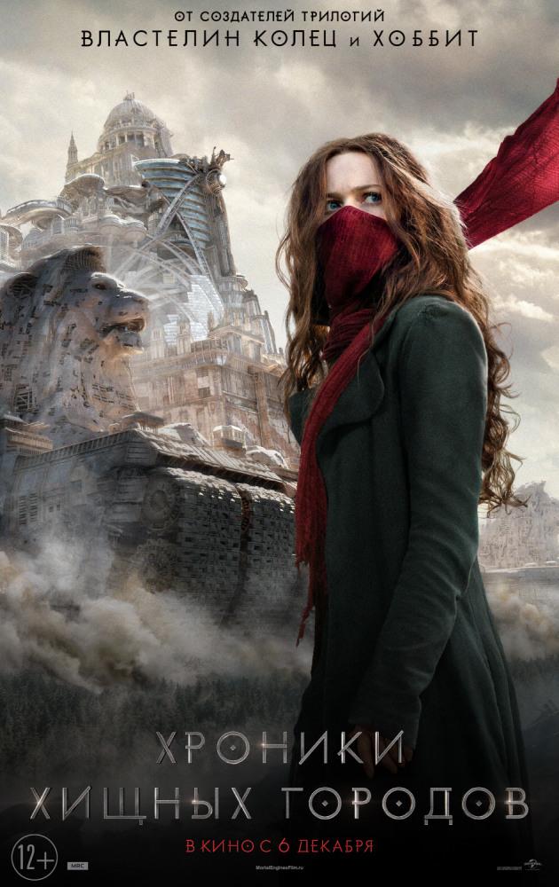 Хроники хищных городов (2018) — OST