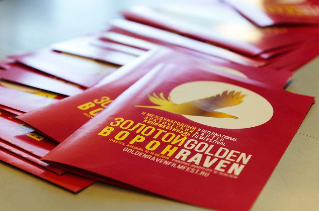 Брошюры с программой кинофестиваля «Золотой ворон 2018»
