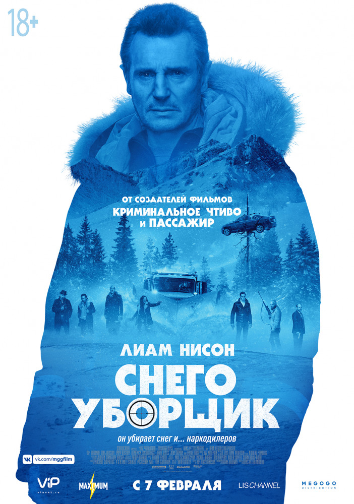 Снегоуборщик (2019) — OST