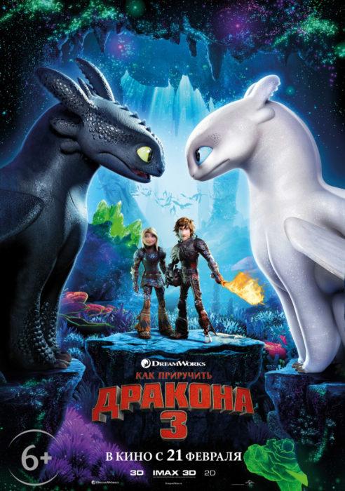 Как приручить дракона 3 (2019) — OST