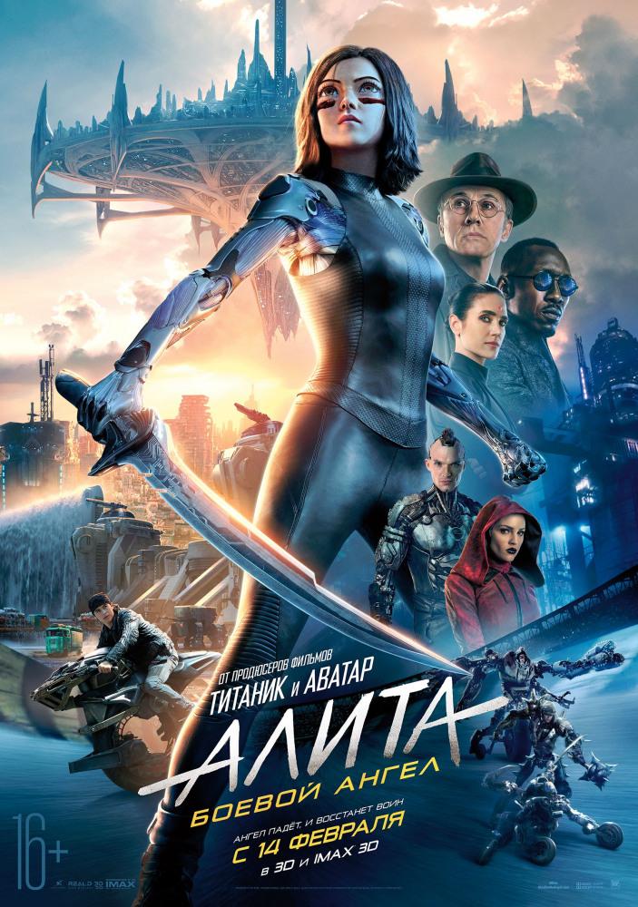 Саундтрек из фильма «Алита: Боевой ангел» (Alita: Battle Angel, 2019)