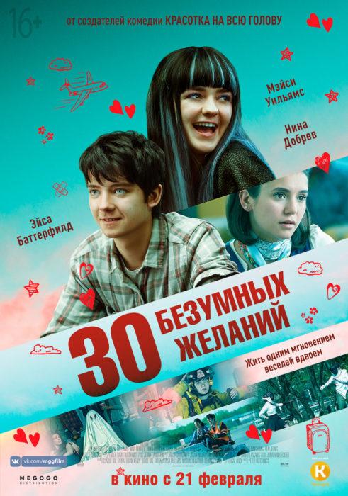 30 безумных желаний (2018) — OST