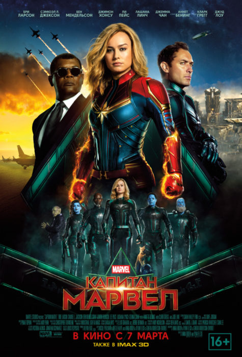 Капитан Марвел (2019) - OST