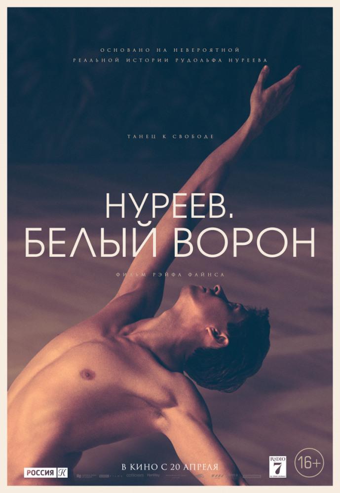 Нуреев. Белый ворон (2018) - OST