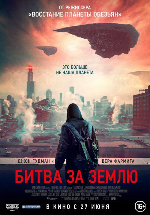 Битва за Землю (2019) — OST