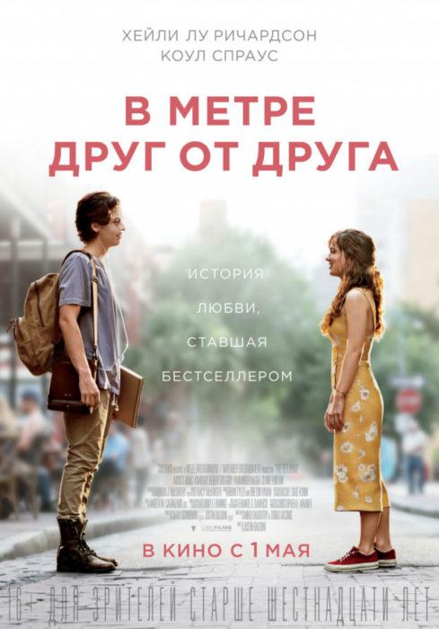 В метре друг от друга (2019) — OST
