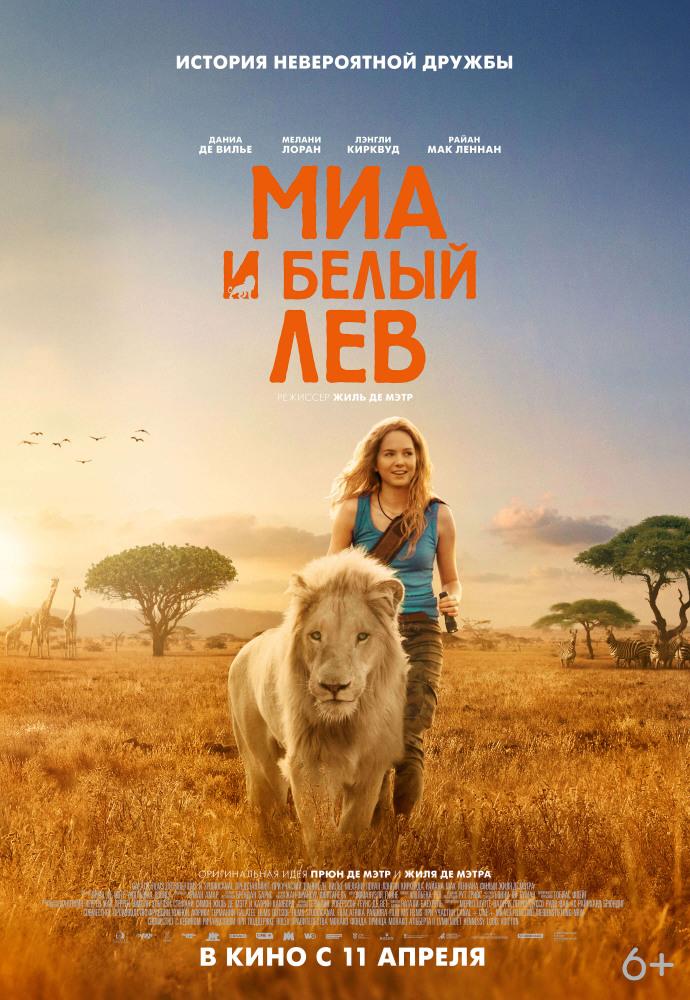 Миа и белый лев (2018) - OST