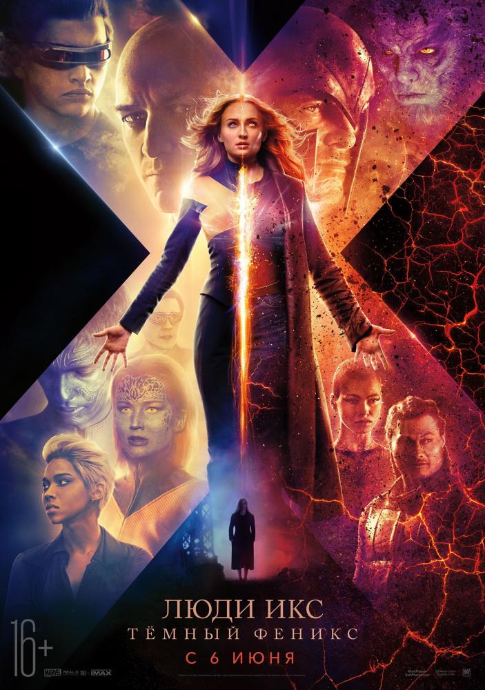 Люди Икс: Темный Феникс (2019) - OST