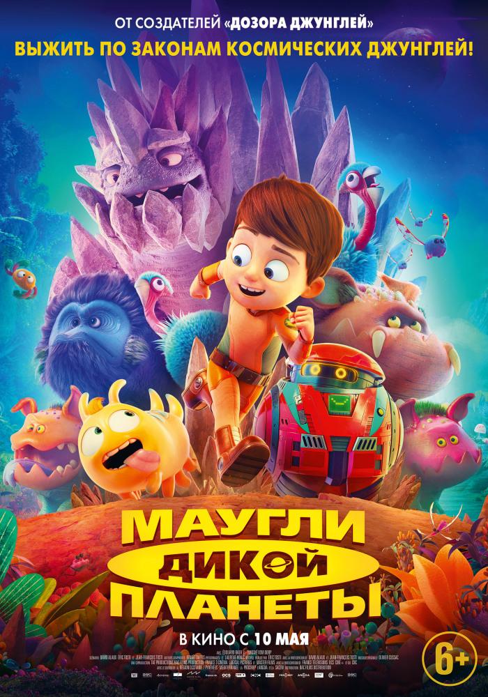 Маугли дикой планеты (2019) - OST